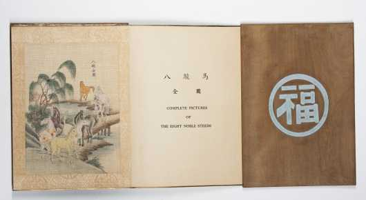 Chinese Book with wooden cover