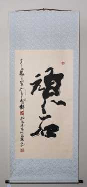 Chinese 20thC Calligraphy Scroll