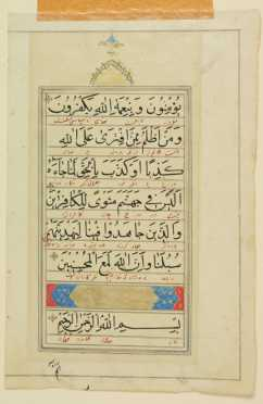 Hand Painted Early Middle Eastern Calligraphy Page